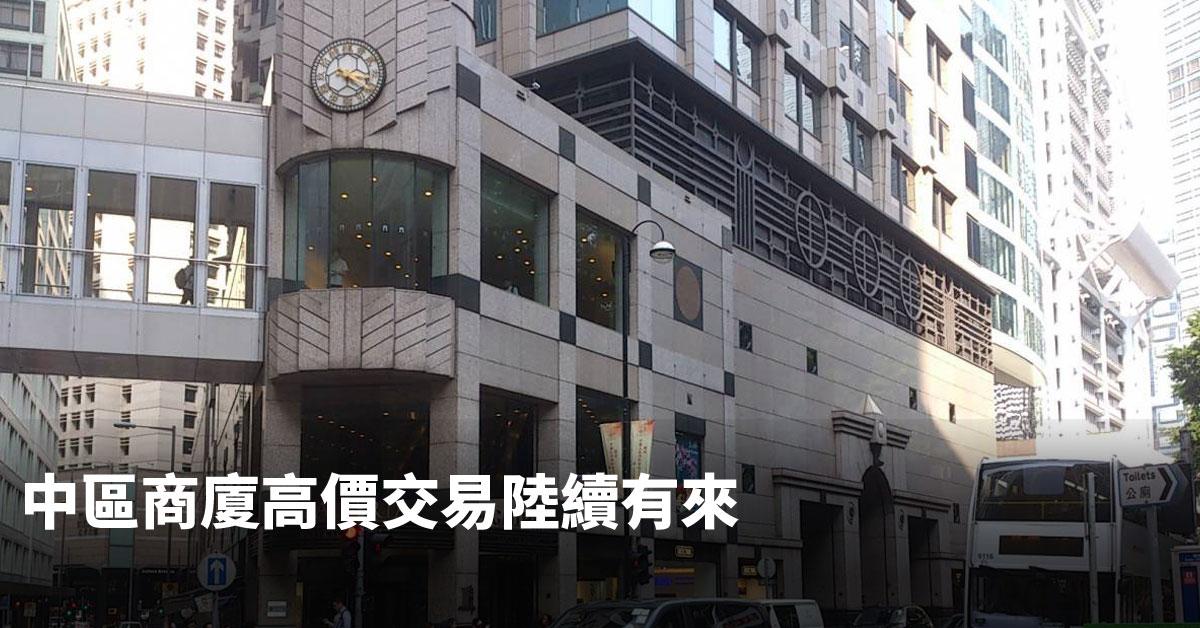 皇后大道中九號「皇九」一直是本港商廈的重要指標。