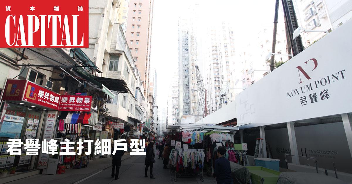 君譽峰主打細戶,實用面積介乎181至417方呎。