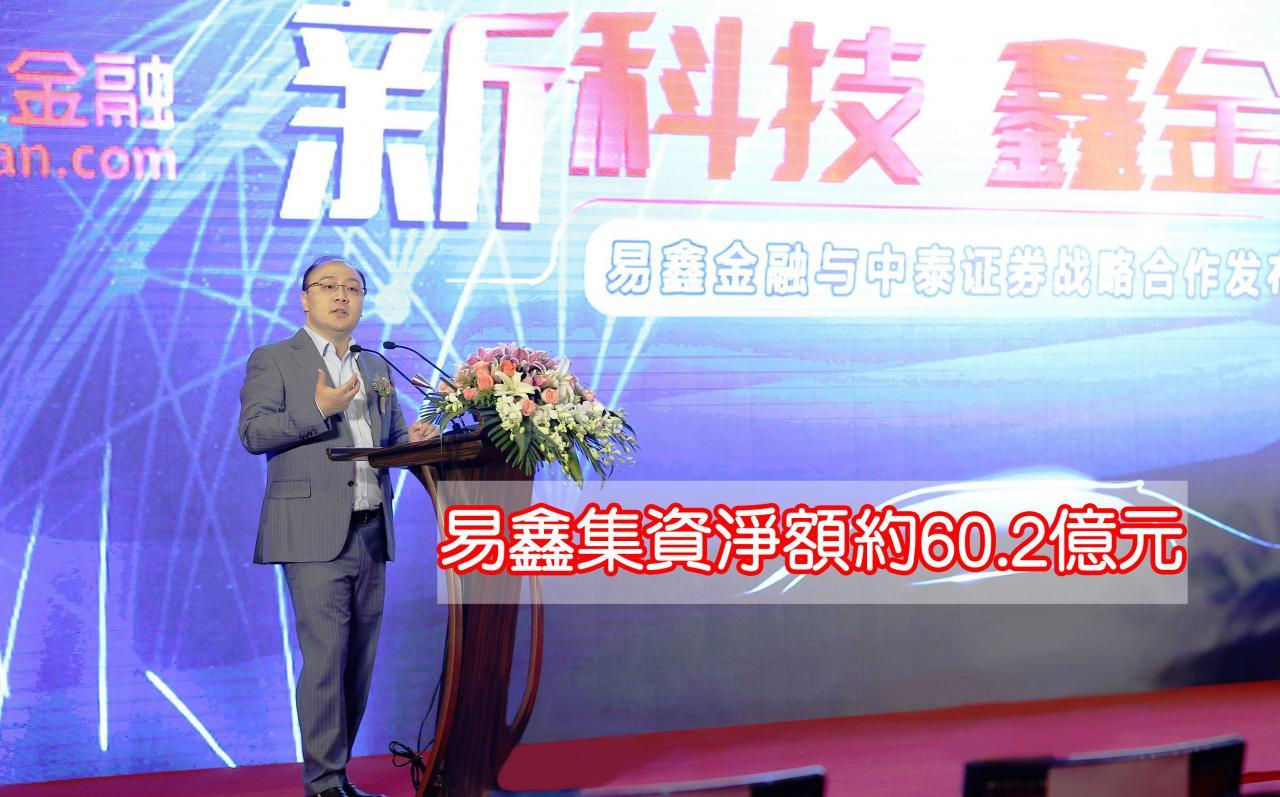 挾閱文餘威,擁「騰訊概念」的網上汽車交易平台易鑫招股反應不俗。