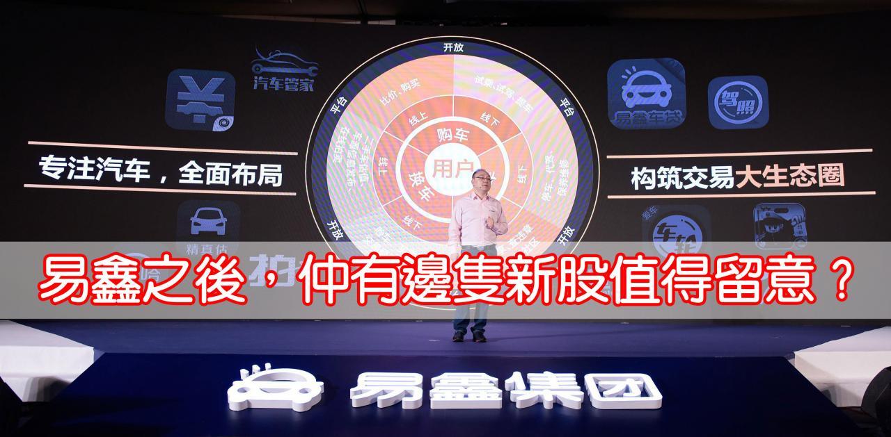 易鑫在內地互聯網汽車零售交易市場處於龍頭地位,按交易輛次計,易鑫的市場分額排第一,達18.7%。