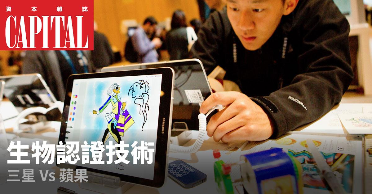 三星正在為第四項生物辨識技術─掌紋辨證申請專利。