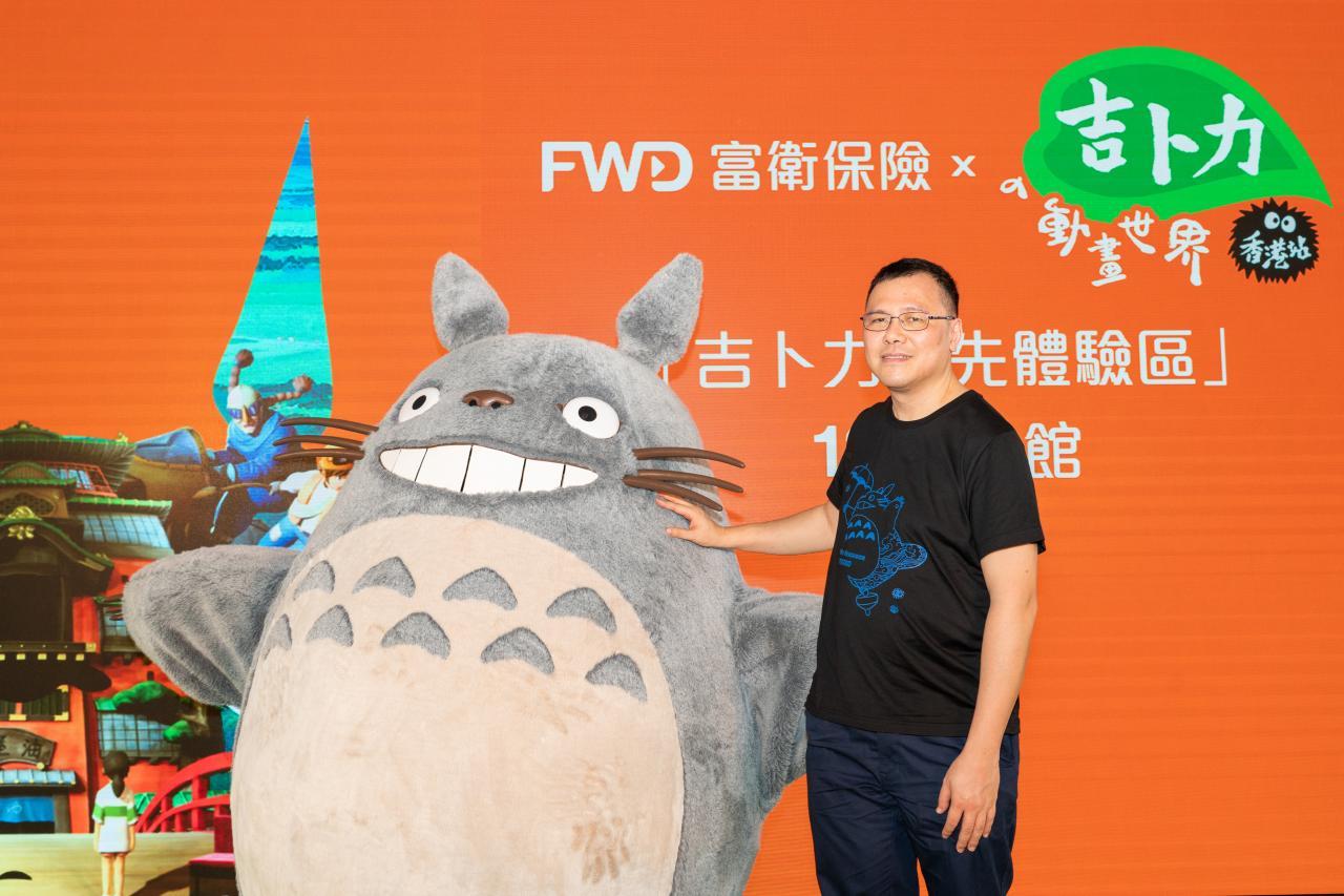 富衛大中華區常務董事兼香港行政總裁柳志堅,便連同吉卜力動畫代表人物龍猫合照留影。