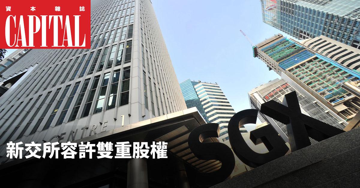 新加坡交易所拍板讓不同股權架構公司上市。