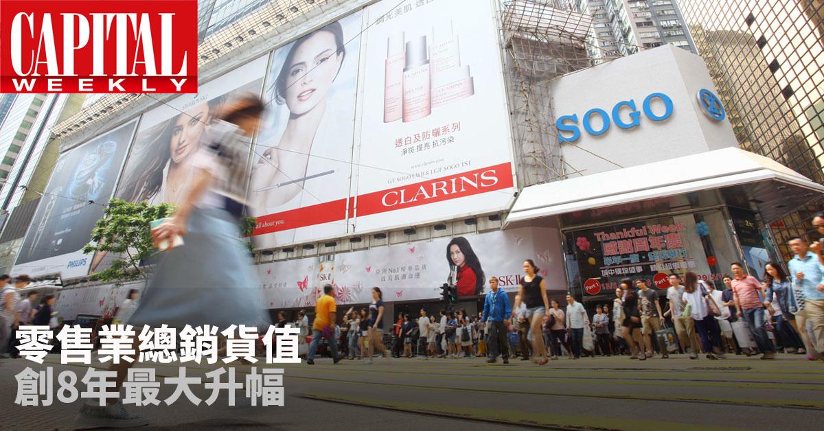 本港零售業持續復甦,2月份零售業總銷貨價更創8年來最大升幅。