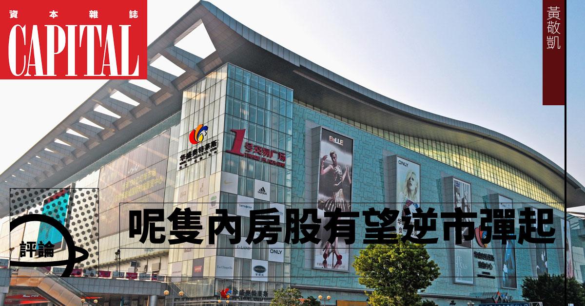 華南城已是整固好,待反彈的公司。