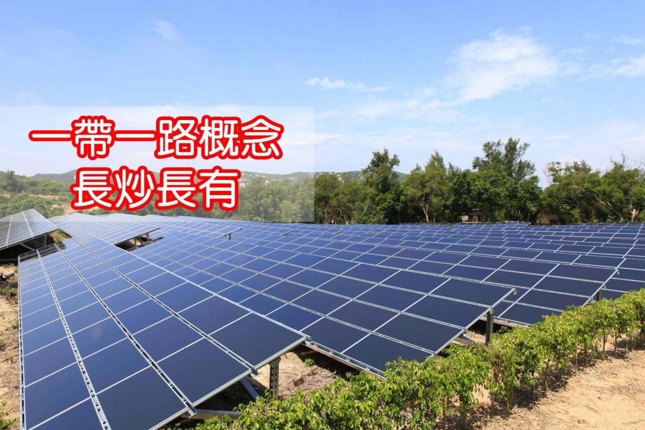 興業太陽能主要從事地面光伏電站及智能微電網,業績與股價有見底之兆。