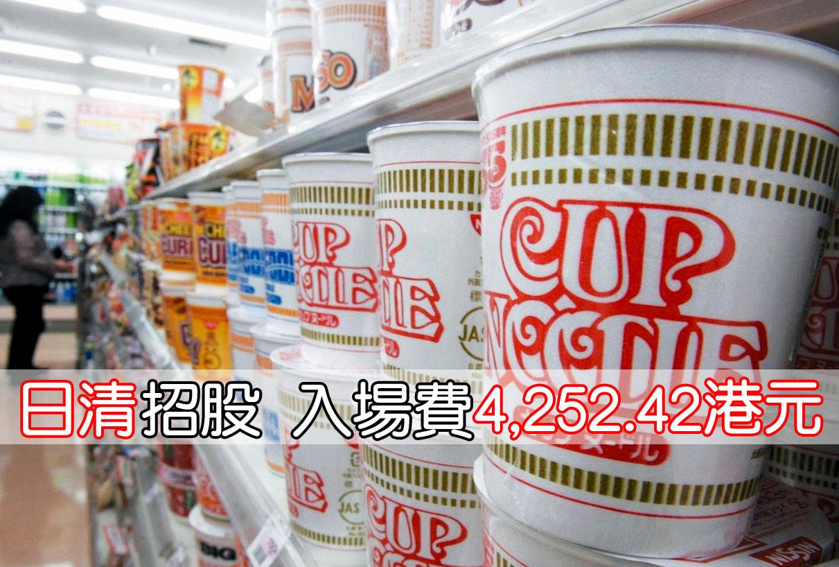 日清食品將分拆內地和香港業務上市,預計45%集資額,將用作升級和拓展生產設備,而30%則用作策略併購、垂直和水平業務整合。
