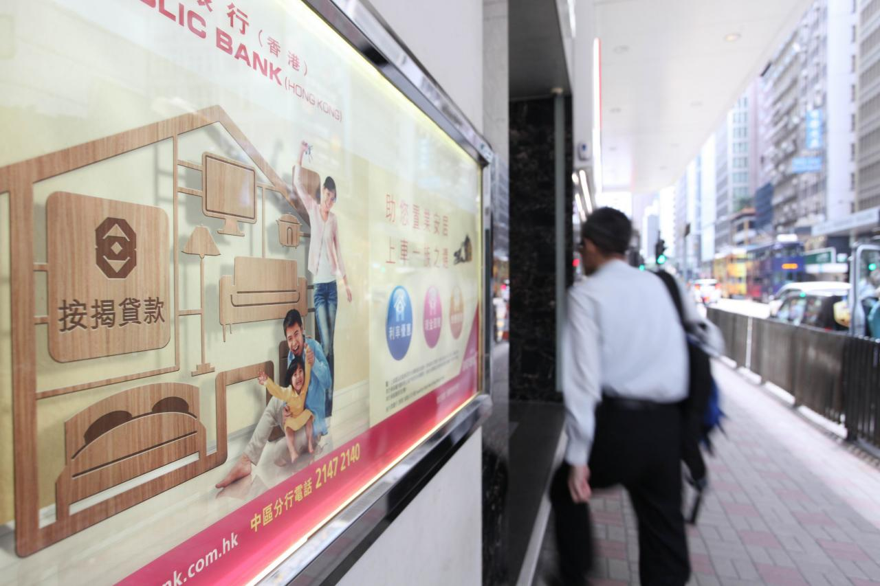 市場普遍料香港銀行最快在今年9月加息。