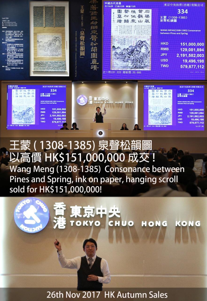 王蒙書畫作品《泉聲松韻圖》以約1億7千萬港幣(連佣金)成交。