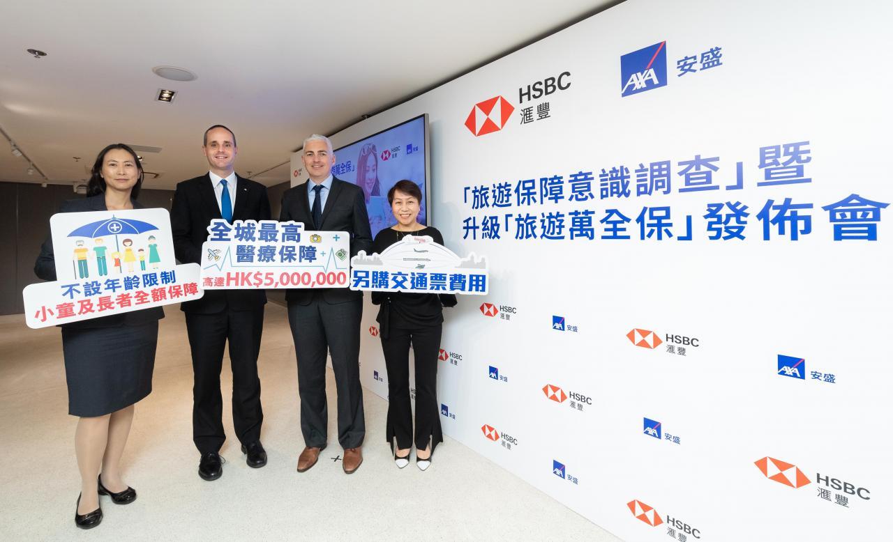 AXA安盛一般保險業務董事總經理胡奕銘(左二)、AXA安盛一般保險零售業務主管李劍雲(右一)及滙豐代表出席升級「旅遊萬全保」傳媒發布會。