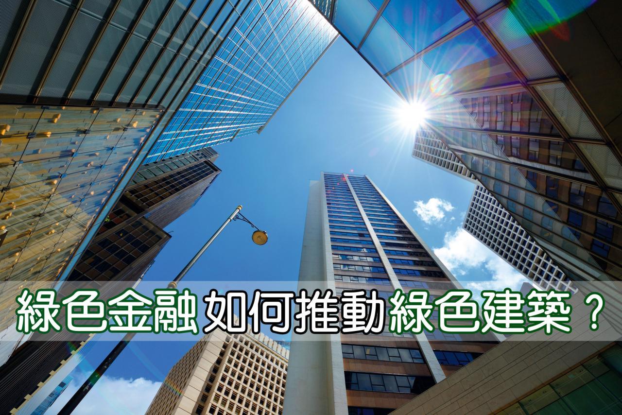 綠色債券可為香港既有建築的改裝成本作融資,有助推動綠色建築。