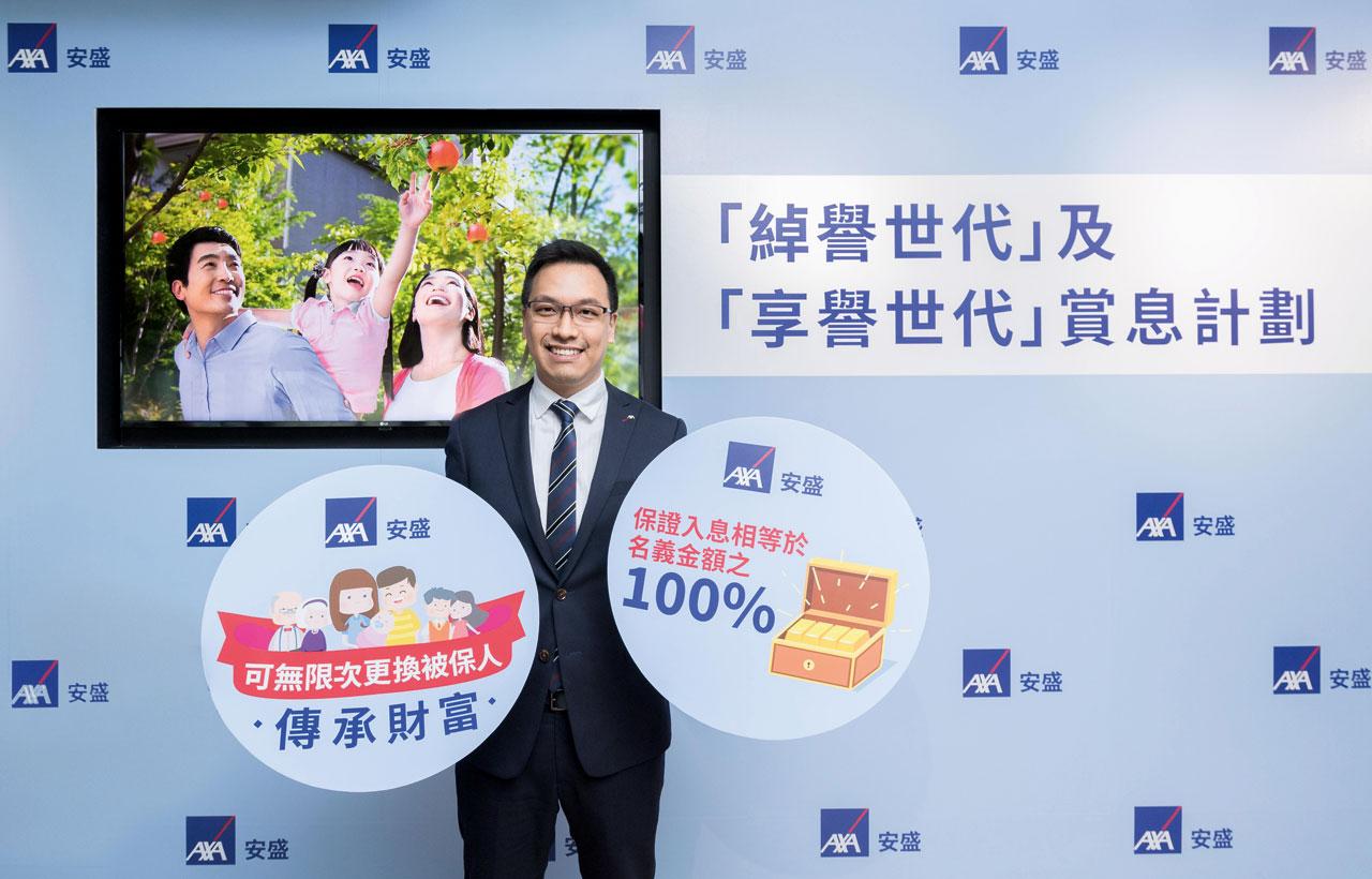 AXA安盛首席壽險產品總監左偉豪表示,要將財富傳承惠澤後代,必須及早籌謀。