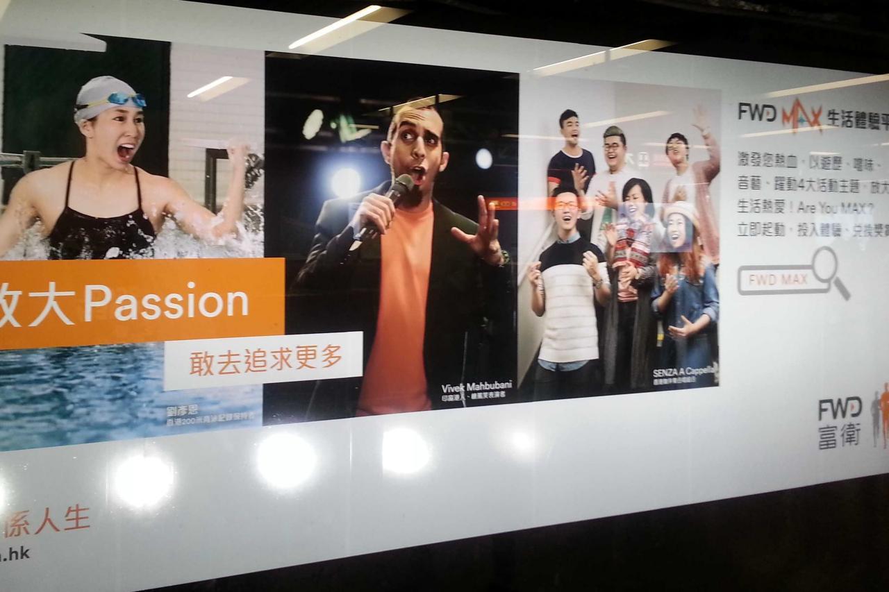 市傳富衛計畫上市,香港為目標市場之一。
