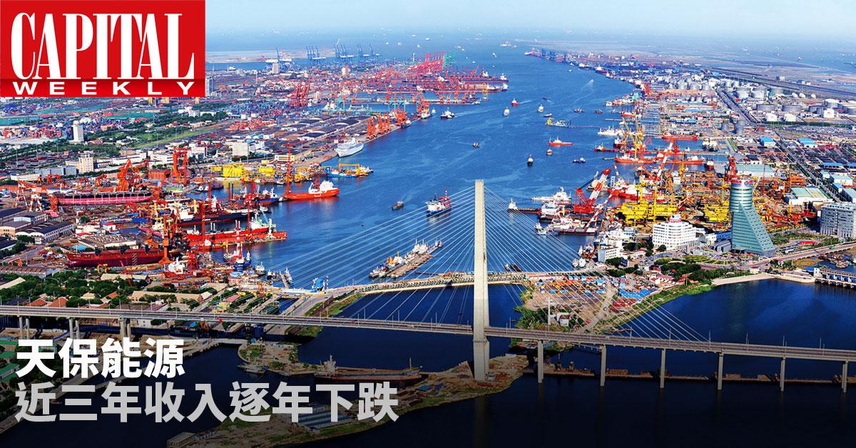 天保能源是天津港保稅區(海港)唯一一家能源運營商。