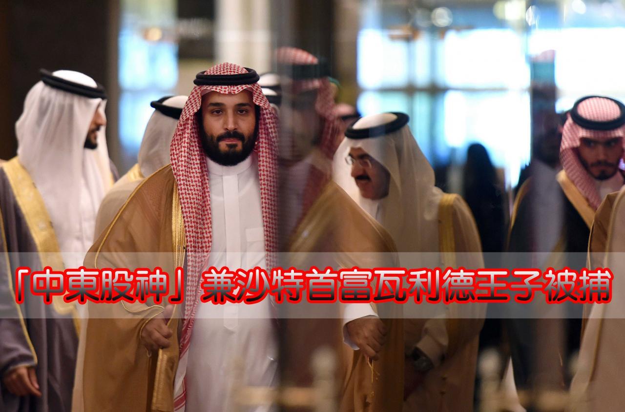 沙特王儲穆罕默德.薩勒曼親自率領反貪腐委員會進行拘捕行動。