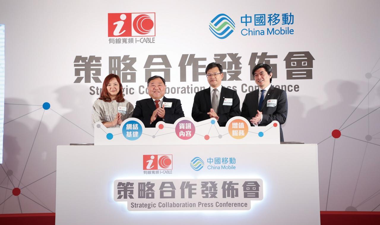 有線與中移動香港落實長達二十年的合作。