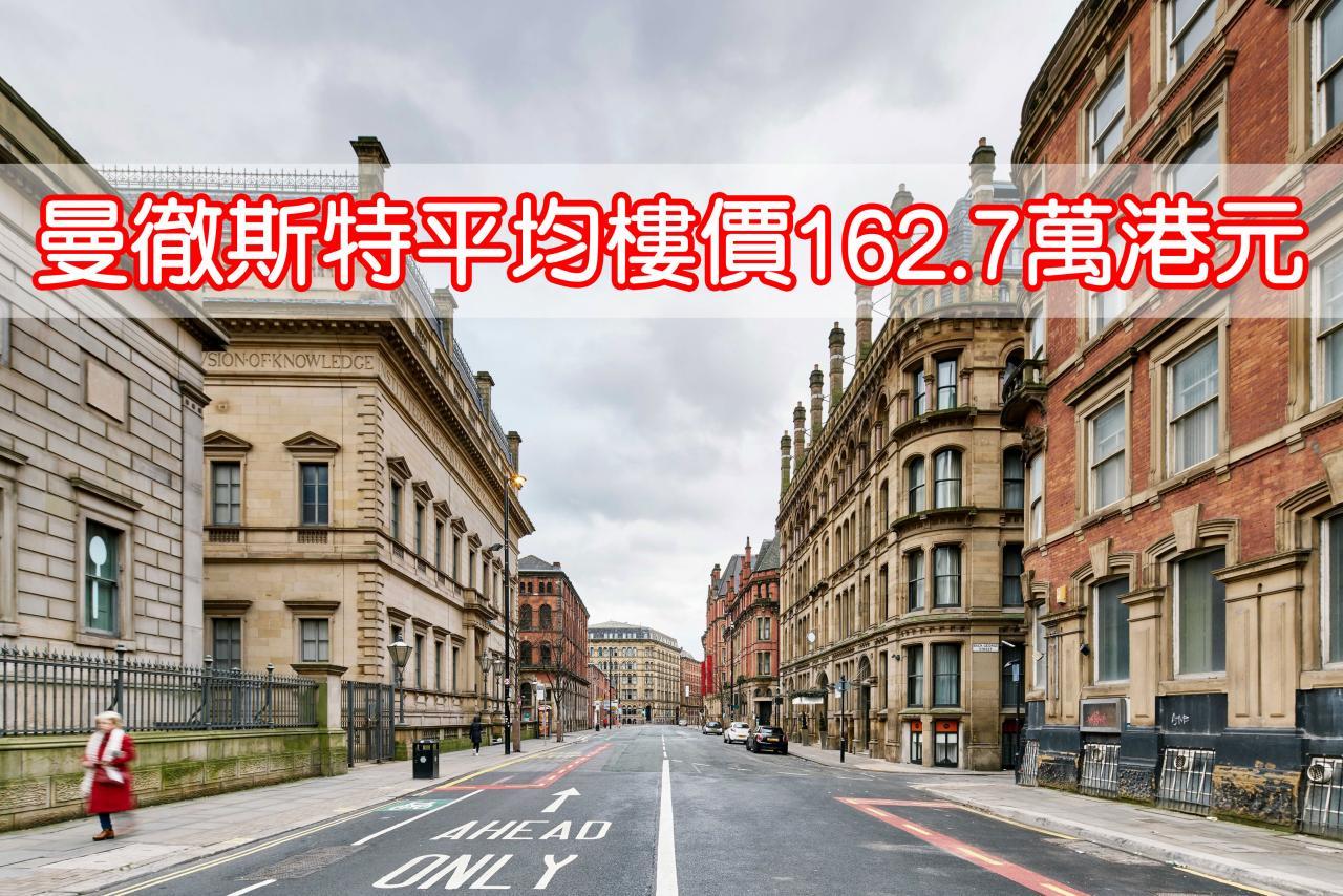 有房產報告估計曼徹斯特的樓價於2017年至2021年期間將上升28.2%。