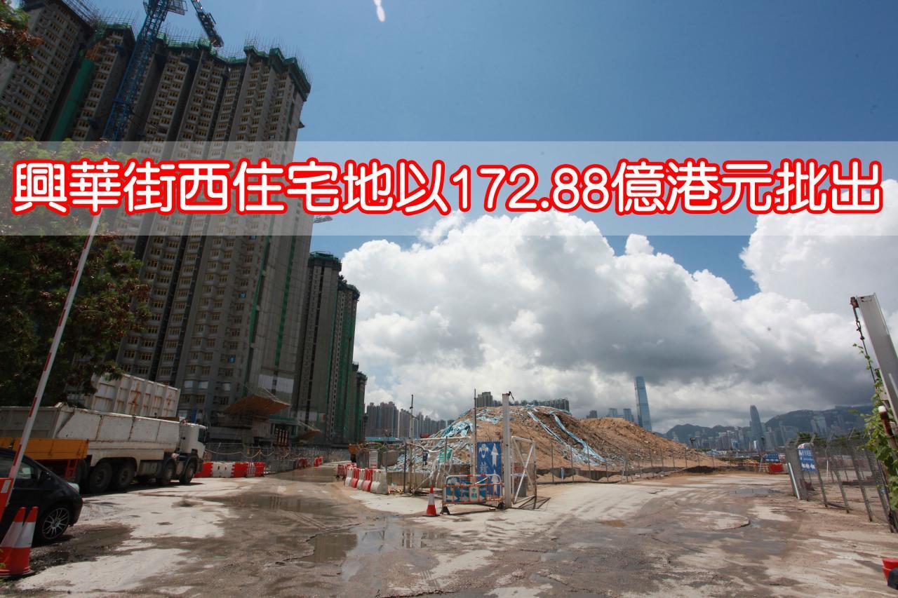 長沙灣住宅地皮以172.88億港元批出,成為新地王。