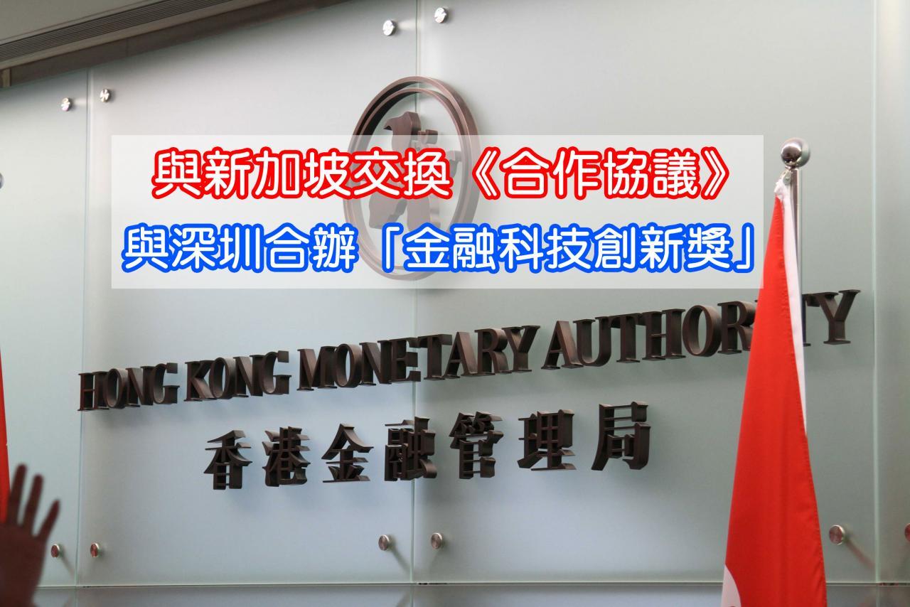 金管局將與新加坡及深圳合作發展金融科技。