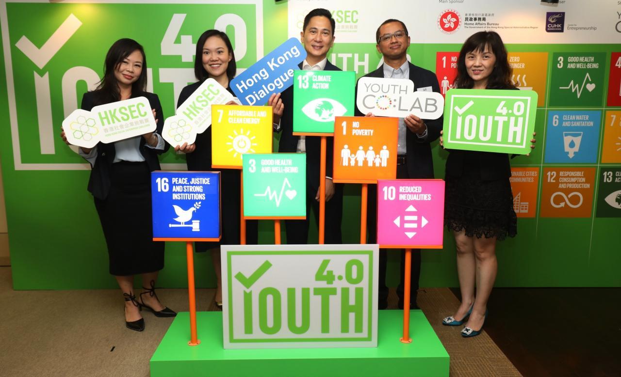 由學界、商界及政府共同參與的跨界別合作計劃Youth 4.0今天正式啟動。Youth 4.0旨在推動香港青少年在社會企業方面的發展,並提升他們對聯合國可持續發展目標的關注。
