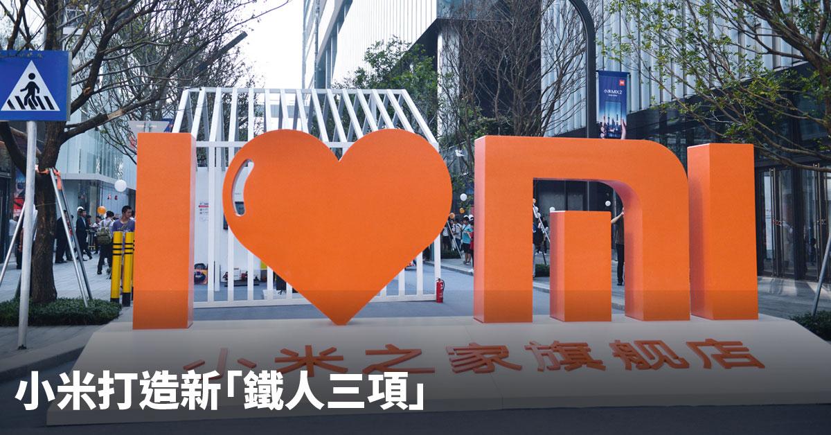 內地媒體報道小米有望成為本港首批「同股不股權」上市公司。