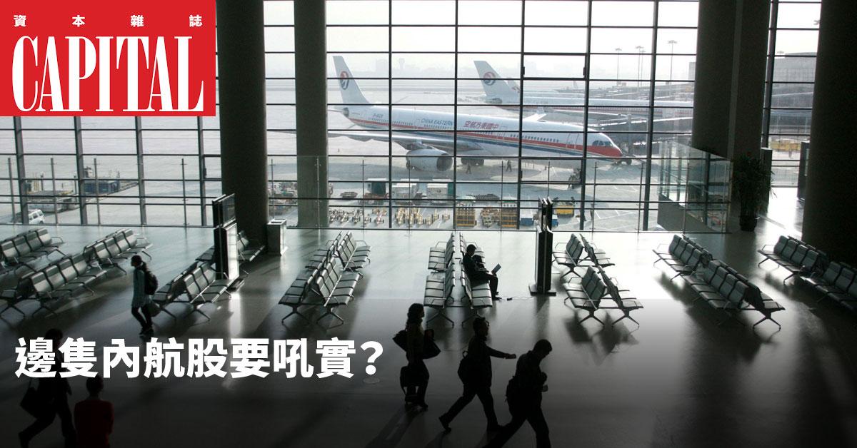內地居民消費力提升,旅遊次數增加,帶動航空客運需求。