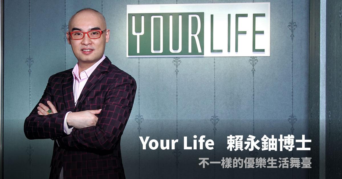 優樂生活國際有限公司創辦人賴永鈾博士。