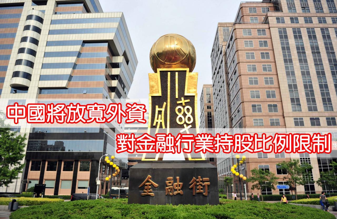 中方宣布,決定將放寬外國投資者對金融領域多個行業的持股比例限制,並在數年後完全放開所有限制。