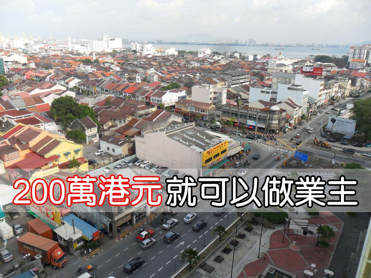 萊坊房地產國際調查顯示,海外投資在馬來西亞持有物業的價值,5年來上升了43.8%。