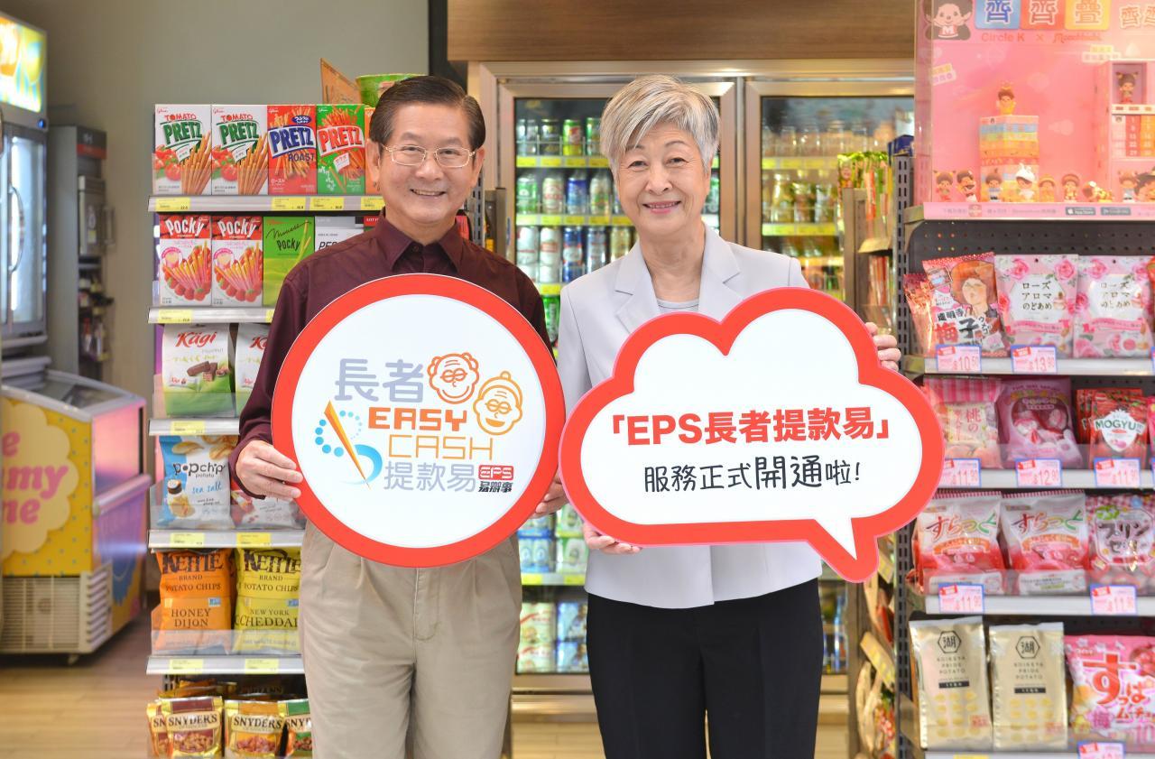 易辦事推出「EPS長者提款易」服務,長者在無須購物的情況下,可於指定OK便利店進行提款。
