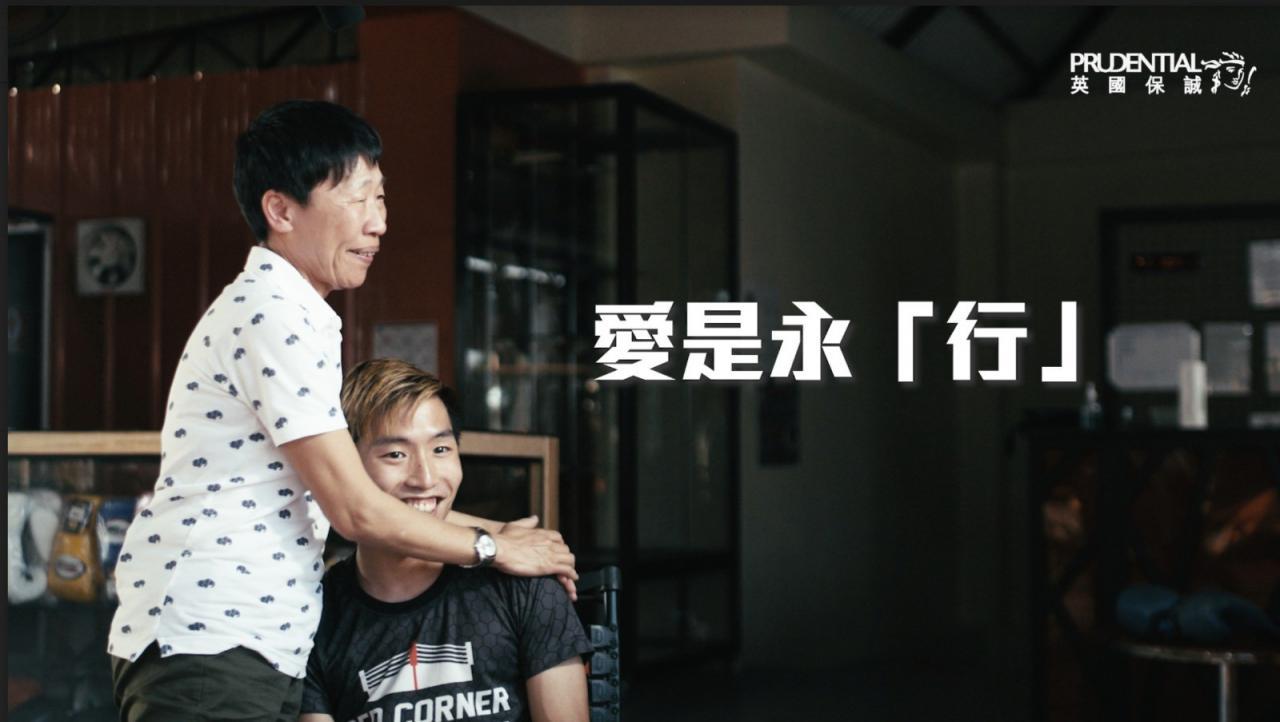 保誠在其Facebook專頁啟動「愛是永『行』社區關愛計劃,透過溫情洋溢的短片,細訴香港拳壇新星潘啟情和他媽媽的感人故事。