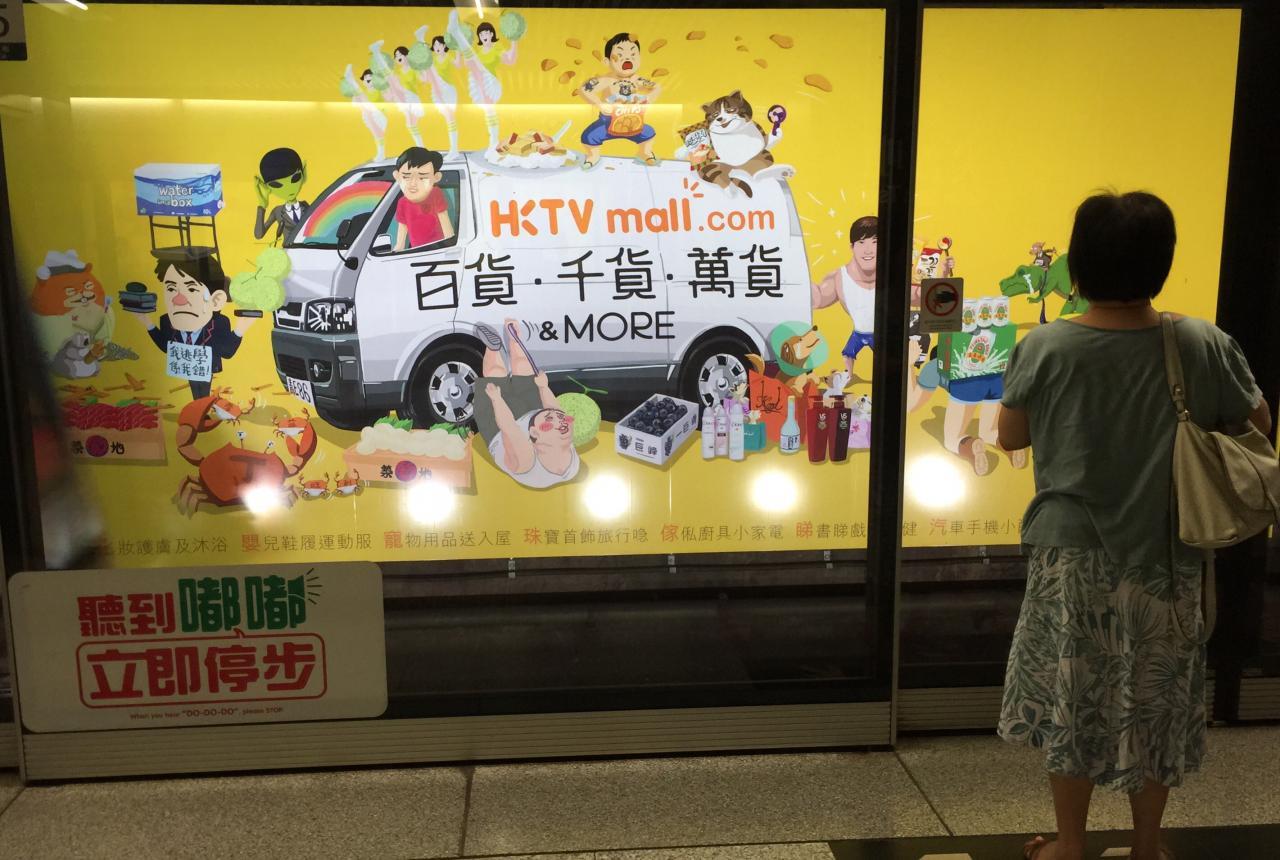 香港電視將全力發展網購業務,但暫無意改名。