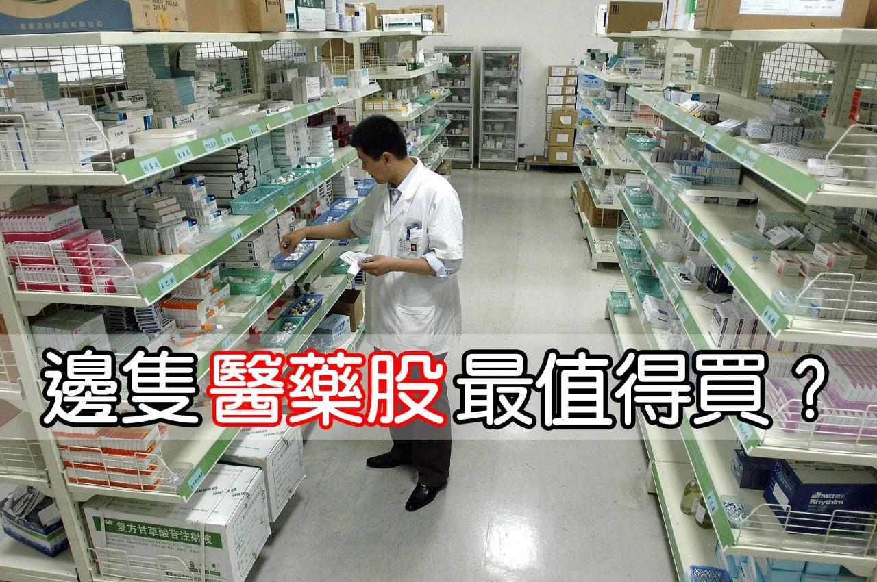 內地醫藥行業今年是轉捩點,行業增速回升。
