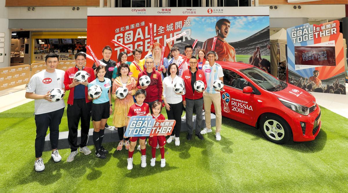 信和集團旗下七大商場共斥資3,000萬元,打造「Goal Together全城開波」主題活動。