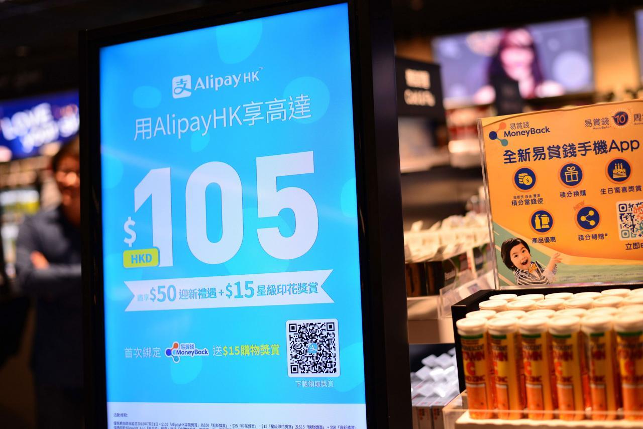 支付寶香港有興趣在港提供更多金融服務。