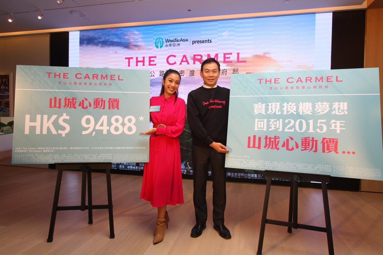 永泰地產發展有限公司執行董事兼銷售及市務總監鍾志霖 (右)公布項目以山城心動價推出首批單位最低呎價9,488元。