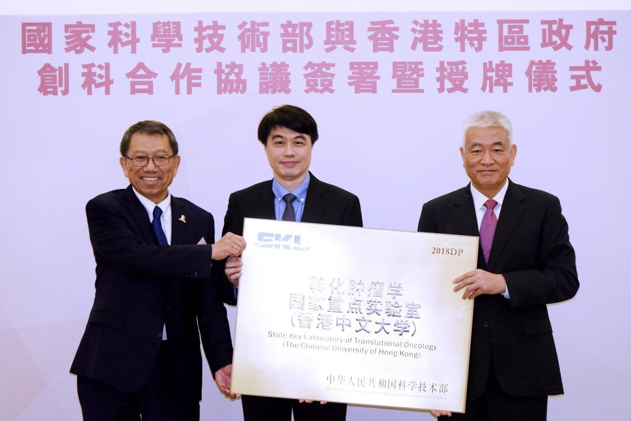 轉化腫瘤學國家重點實驗室獲授牌,(左起)中大校長段崇智教授、杜家輝教授及國家科技部部長王志剛。