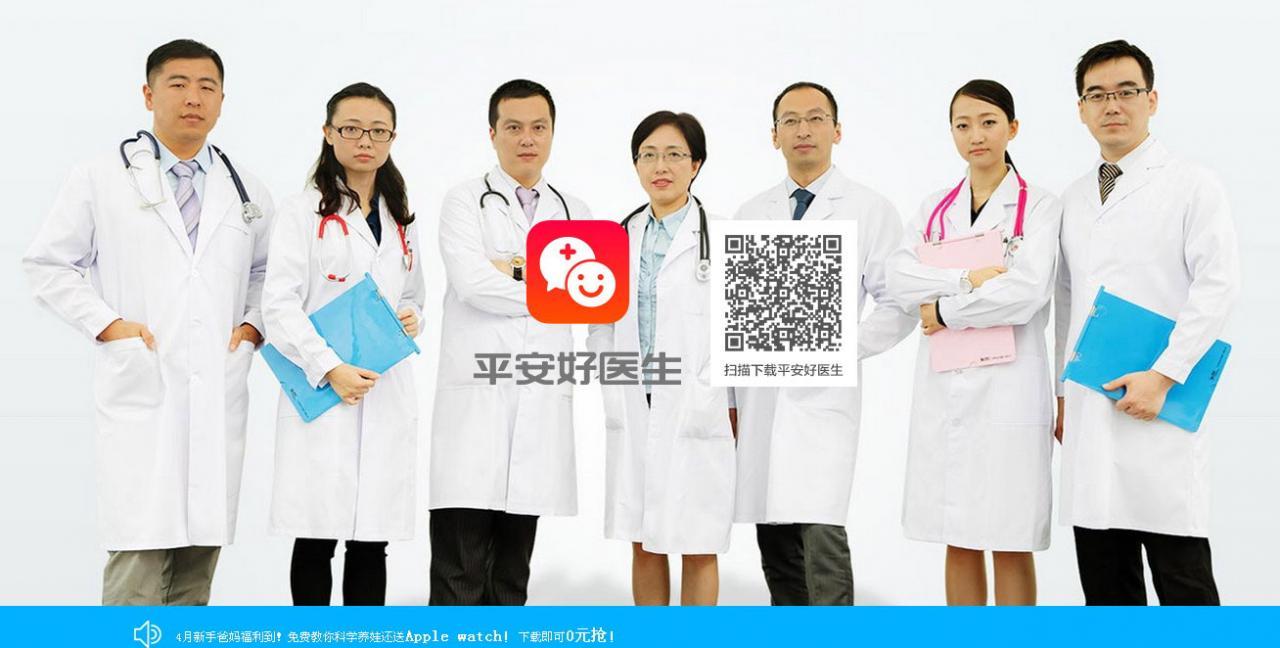 平保旗下醫療業務「平安好醫生」最快本月底遞交來港IPO申請。