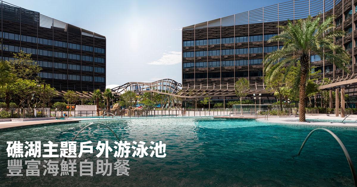 酒店中央位置設有以礁湖為主題的戶外游泳池。