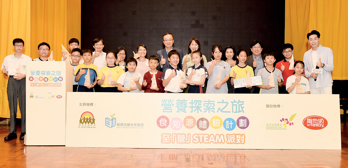 維他奶香港行政總裁劉盛雪(後排右五)、聖雅各福群會高級經理(扶貧服務)吳雯賢(後排左四)、維他奶對外事務及可持續發展集團總監吳華瑜(後排右四)與一眾得獎學校代表合照。