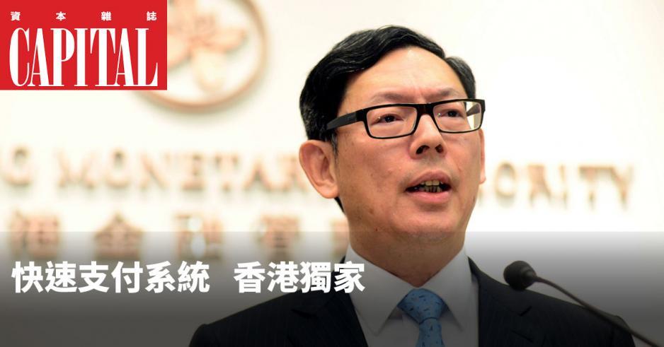 陳德霖認為香港的金融科技並不落後。