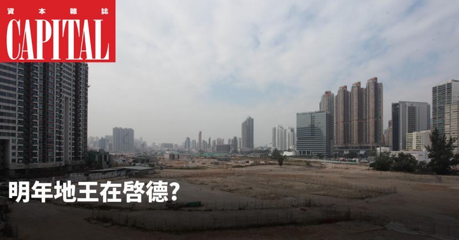 現時滾存在賣地表內的9幅啟德住宅地,全部有潛質做「百億地王」。