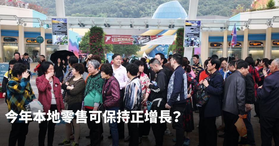 零售暢旺和訪港旅客大增不無關係。