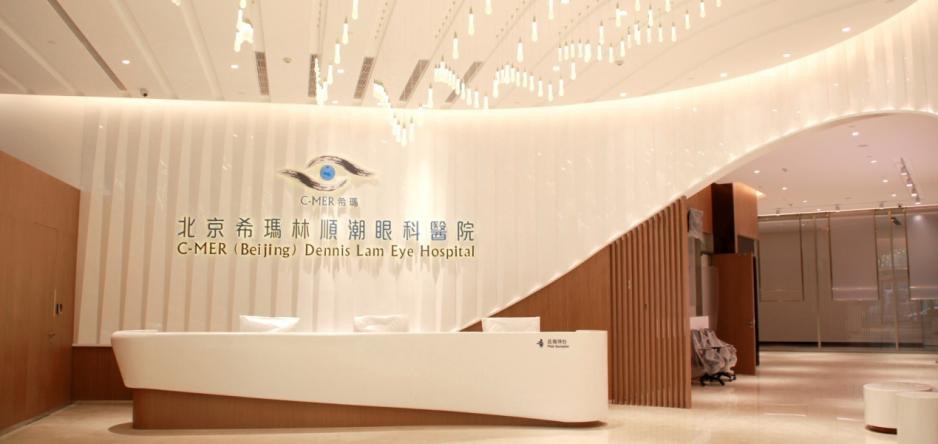 北京希瑪眼科林順潮眼科醫院接待大廳。