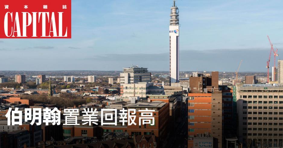 伯明翰政府正進行一系列大規模市中心改造計畫。