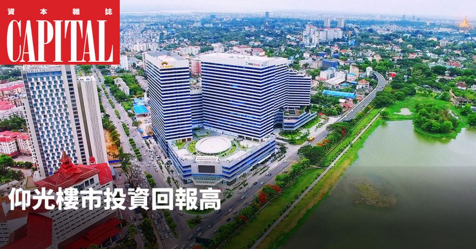 仰光雖不是緬甸的首都,但仍是經濟及文化中心,亦是內外海陸交通樞紐,地位仍然不變。