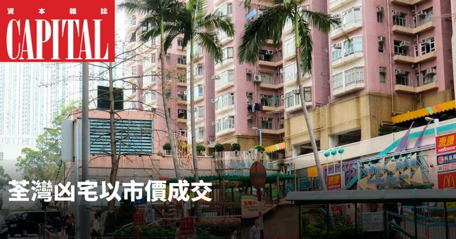 荃灣中心凶宅以接近市價的呎價交易。