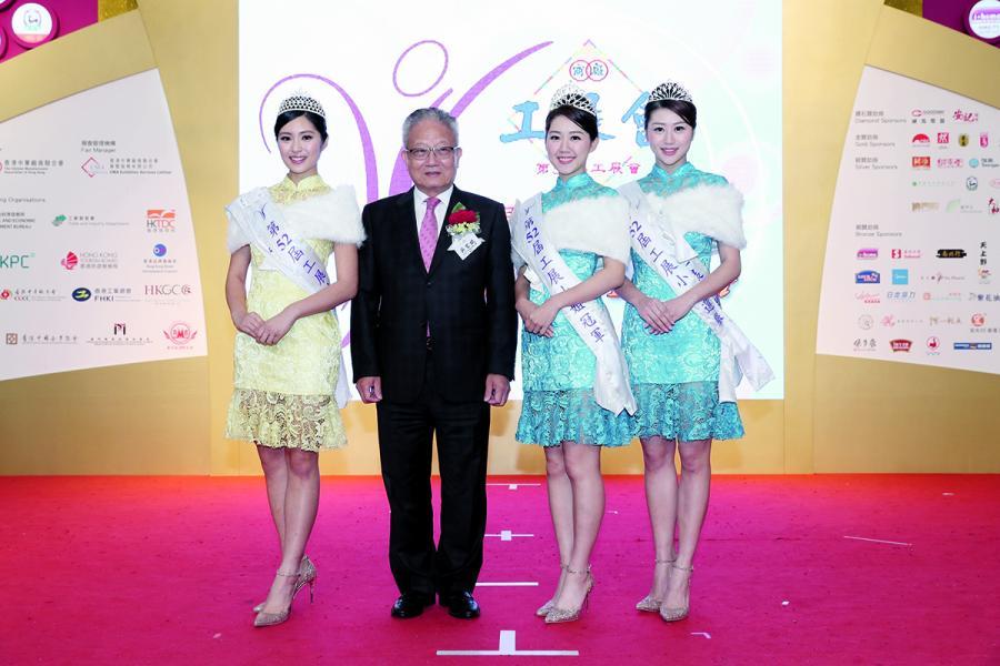 吳宏斌出席頒發第52屆工展小姐獎 。