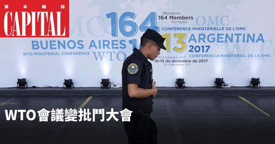 阿根廷的WTO大會變成美國及歐盟批鬥中國的大會。