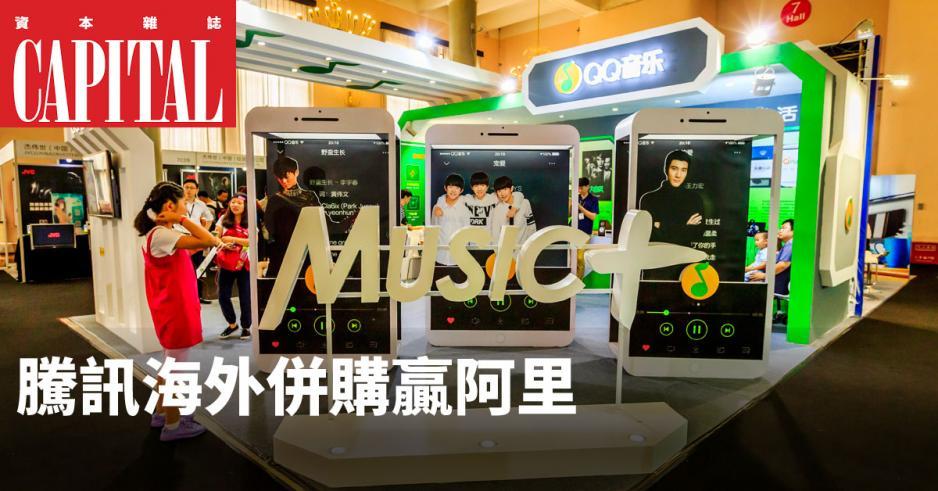 騰訊於內地的串流音樂市場佔有率超過七成半。